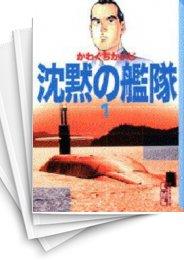 【中古】沈黙の艦隊 [文庫版] (1-16巻 全巻) 漫画