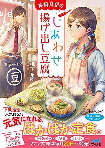【ライトノベル】神崎食堂のしあわせ揚げ出し豆腐 漫画