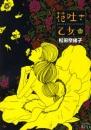 花吐き乙女   漫画