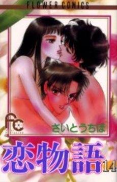 恋物語 (1-14巻 全巻) 漫画