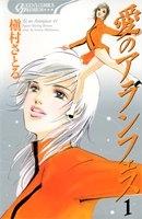 愛のアランフェス (1-5巻 全巻) 漫画