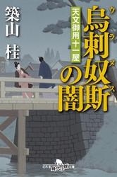 天文御用十一屋 3 冊セット最新刊まで 漫画