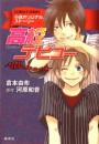 小説版 高校デビュー 6 冊セット最新刊まで 漫画