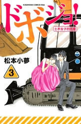 ドボジョ! 3 冊セット全巻 漫画