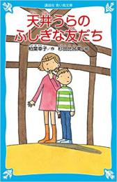 【児童書】天井うらのふしぎな友だち 新装版