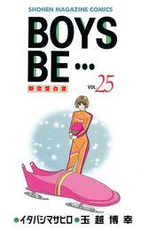 BOYS BE・・・(25) 漫画