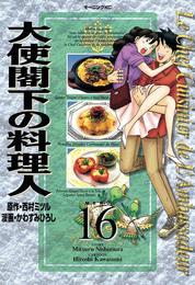 大使閣下の料理人(16) 漫画