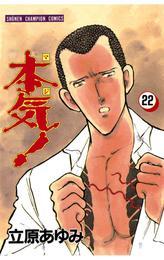 本気! 22 漫画