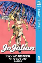 ジョジョの奇妙な冒険 第8部 モノクロ版 1 漫画