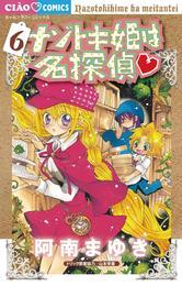 ナゾトキ姫は名探偵(6) 漫画