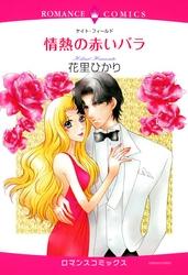 情熱の赤いバラ 漫画