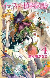 イーフィの植物図鑑 4 漫画