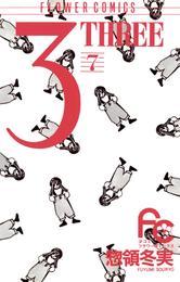 3(THREE)(7) 漫画