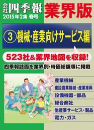 会社四季報 業界版【3】機械・産業向けサービス編 (15年春号)