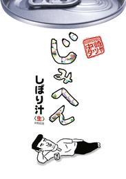 じみへん(7) しぼり汁 漫画