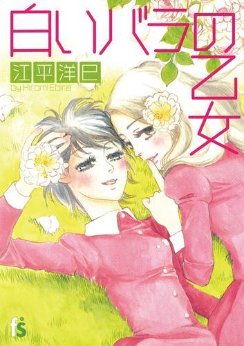 白いバラの乙女 漫画