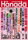 月刊Hanada2017年3月号 漫画
