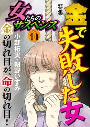 女たちのサスペンス vol.10金で失敗した女 漫画
