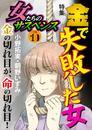 女たちのサスペンス vol.10 金で失敗した女 漫画
