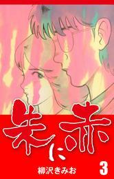 朱に赤(3) 漫画