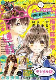 Sho-Comi 2019年1号(2018年12月5日発売)