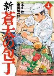 新・蒼太の包丁 (4)