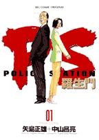 PS-羅生門- (1-9巻 全巻) 漫画