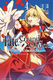 フェイト Fate/Grand Order -mortalis:stella-(1-2巻 最新刊)