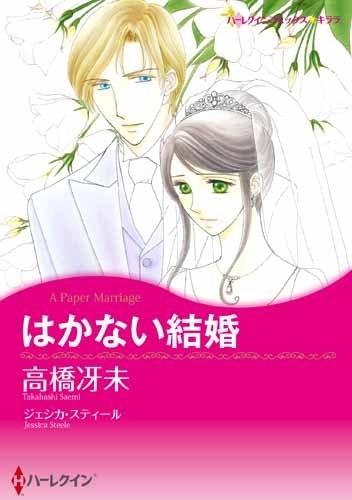 はかない結婚 漫画