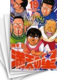 【中古】満天の星 (1-19巻) 漫画