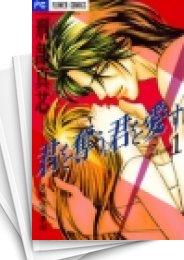 【中古】君を奪う、君を愛す (1-2巻) 漫画