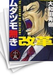 【中古】ムダヅモ無き改革 (1-16巻) 漫画