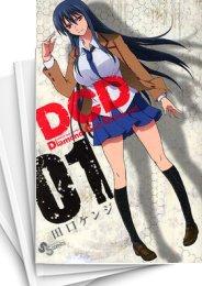 【中古】DCD (1-9巻) 漫画