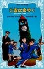【児童書】亡霊は夜歩く 名探偵夢水清志郎事件ノート
