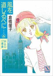 風を道しるべに…(6) MAO 17歳・夏 漫画