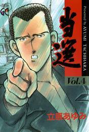 当選 Vol.4 漫画