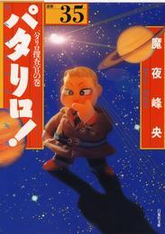 パタリロ! 35巻 漫画