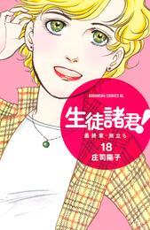生徒諸君! 最終章・旅立ち(18) 漫画