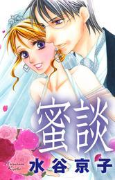 Love Silky 蜜談 story02 漫画