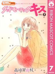 グッドモーニング・キス 7 漫画