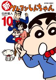 新クレヨンしんちゃん 10巻