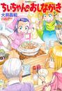 ちぃちゃんのおしながき (9) 漫画