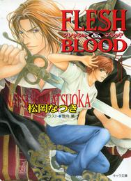 FLESH & BLOOD 1 【SS付き電子限定版】 漫画