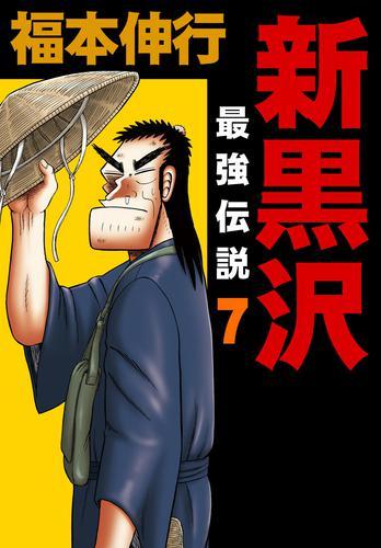 新黒沢 最強伝説 7 漫画