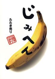 じみへん(8) たたき売り 漫画