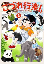 こづれ行楽! 3巻 漫画