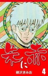 朱に赤(4) 漫画