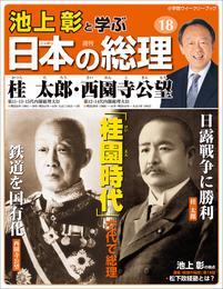 池上彰と学ぶ日本の総理 第18号 桂太郎/西園寺公望 漫画