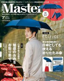 MonoMaster 2021年7月号