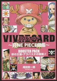 ワンピース VIVRE CARD〜ONE PIECE図鑑〜 BOOSTER PACK 砂の王国・アラバスタの精鋭!!